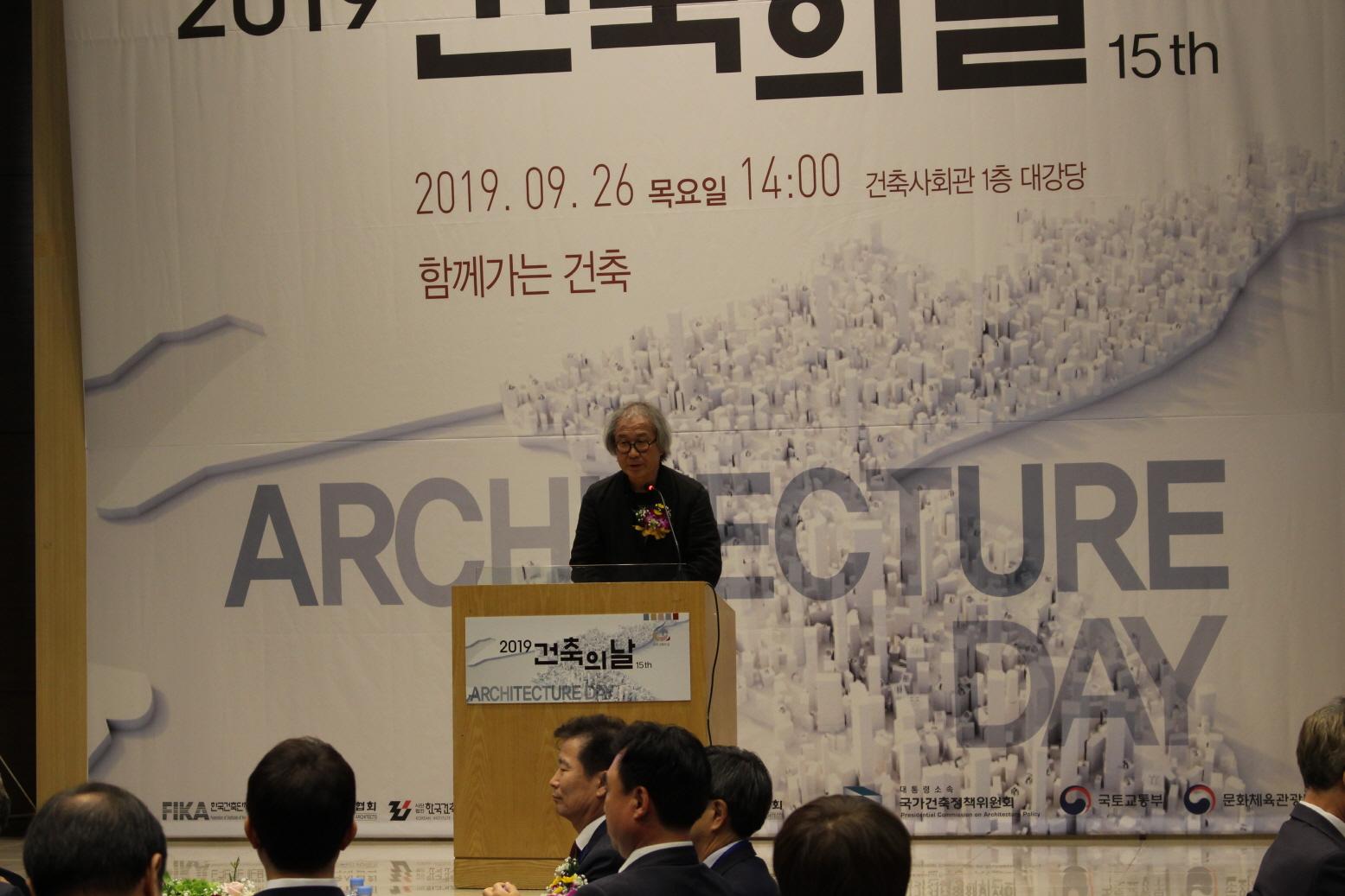 〔ANN의 뉴스 포커스〕 함께 가는 건축을 주제로 열린 2019 건축의 날