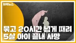 [자막뉴스] 계부에게 20시간 넘게 폭행당한 5살 아이...결국 사망