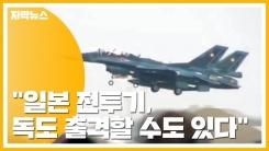"""[자막뉴스] """"日 전투기 독도 출격할 수도""""...가능성 내비쳐"""