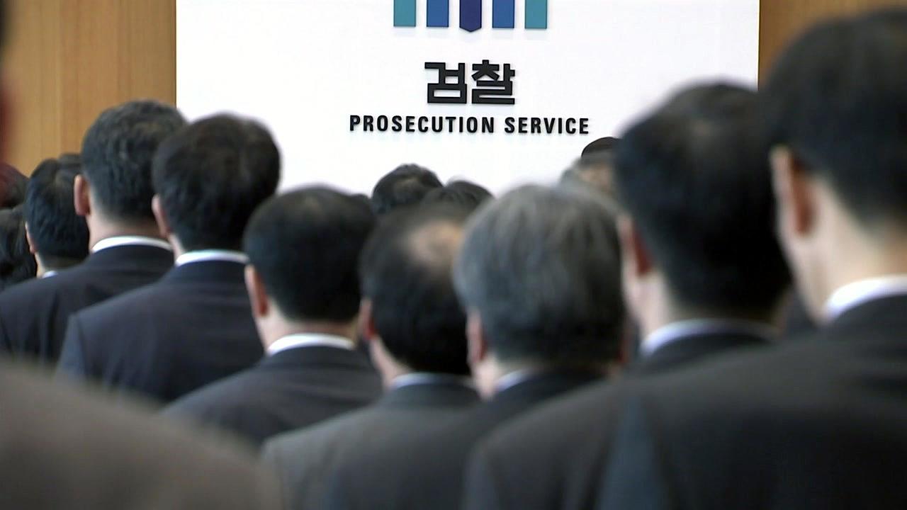 """""""헌법 정신 따라"""" 입장 밝힌 검찰...떡 돌리며 '흔들림없는' 수사 독려"""