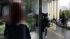 [와이파일]'문서 위조'를 대하는 검찰의 이중성(?)