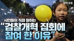 """[별책현장] 시민들 직접 말하는 """"내가 검찰개혁 촛불집회에 참여한 이유"""""""