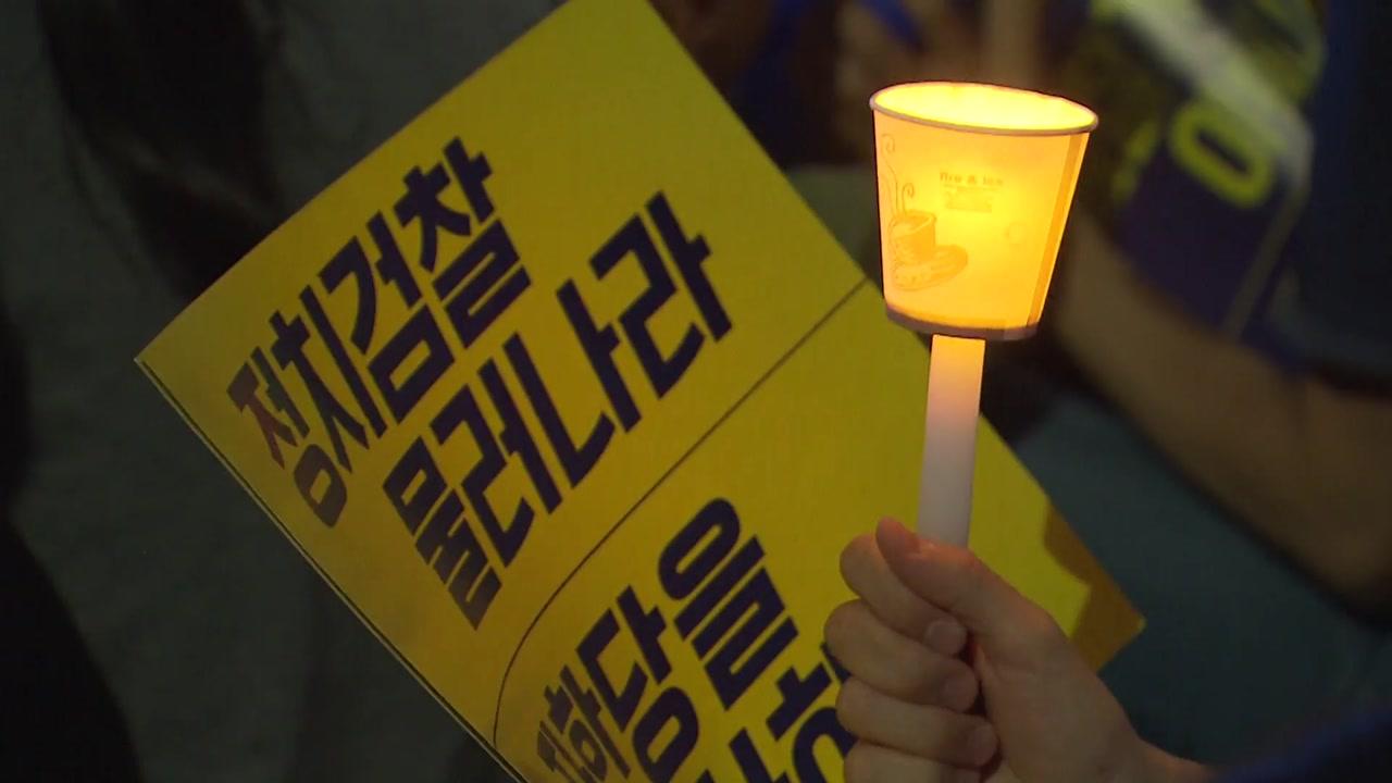 """민주당 """"검찰개혁 민심 확인"""" vs 한국당 """"참석 인원 부풀려"""""""