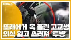 [자막뉴스] 목조르기에 쓰러진 고등학생...뇌전증 투병