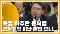 [자막뉴스] 촛불 마주한 윤석열, 검찰개혁 지난 발언 보니...