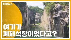 [자막뉴스] 흉물로 방치된 폐채석장이 관광명소로