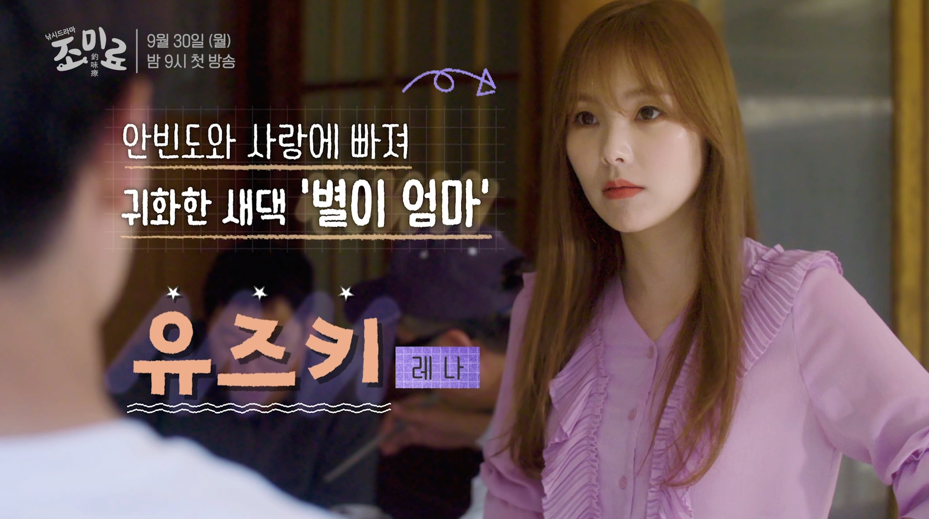 """배우 레나, 드라마 '조미료'서 한국 사랑하는 새댁 연기...""""실제 저랑 너무 비슷해요"""""""