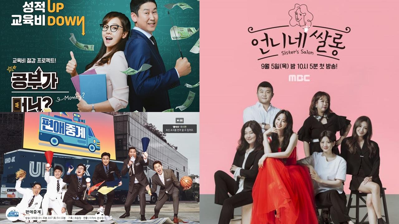 MBC '공부가 머니'·'편애중계'·'언니네 쌀롱' 정규...'마리텔V2' 이동(공식)