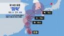 [날씨] 세력 더 강해진 18호 태풍 '미탁'...태풍 ...