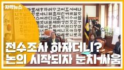 [자막뉴스] 의원 자녀 전수조사 큰소리 치더니...결국 용두사미?