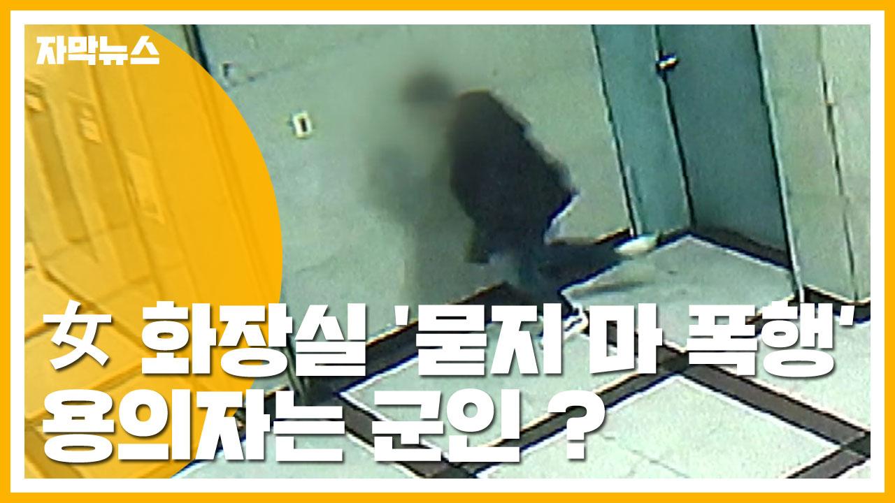 """[자막뉴스] 여자 화장실서 '묻지 마' 폭행...경찰 """"용의자는 군인"""""""