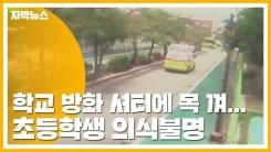 [자막뉴스] 학교 방화 셔터에 목 껴...초등학생 의식불명