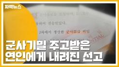 [자막뉴스] 군사기밀 주고받은 연인에게 내려진 선고