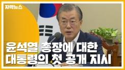 [자막뉴스] 윤석열 총장에 대한 문재인 대통령의 첫 공개 지시