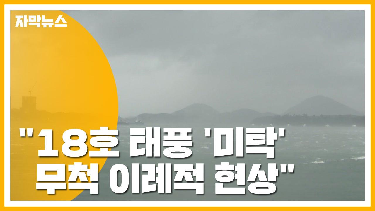 """[자막뉴스] """"18호 태풍 '미탁', 무척 이례적 현상"""""""