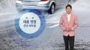 [날씨] 태풍 '미탁' 북상 중...내일 전국 비바람
