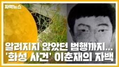[자막뉴스] 알려지지 않았던 범행까지...'화성 사건' 이춘재의 자백