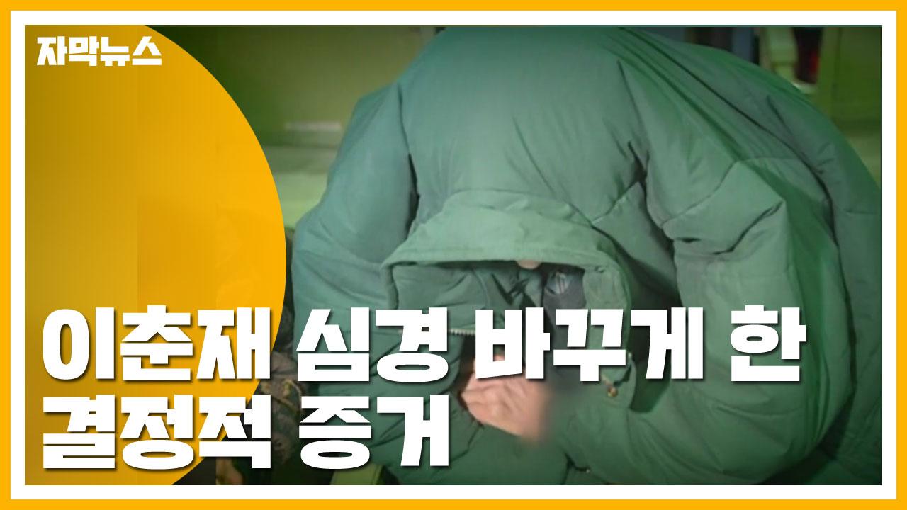 [자막뉴스] 이춘재 심경 바꾸게 한 결정적 증거