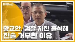 [자막뉴스] 황교안, 검찰 자진 출석해 진술 거부한 이유