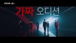 "'PD수첩', '프듀X' 조작 논란 다룬다…""가짜 오디션의 진실은?"""