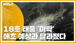 [자막뉴스] 18호 태풍 '미탁', 애초 예상과 달라졌다
