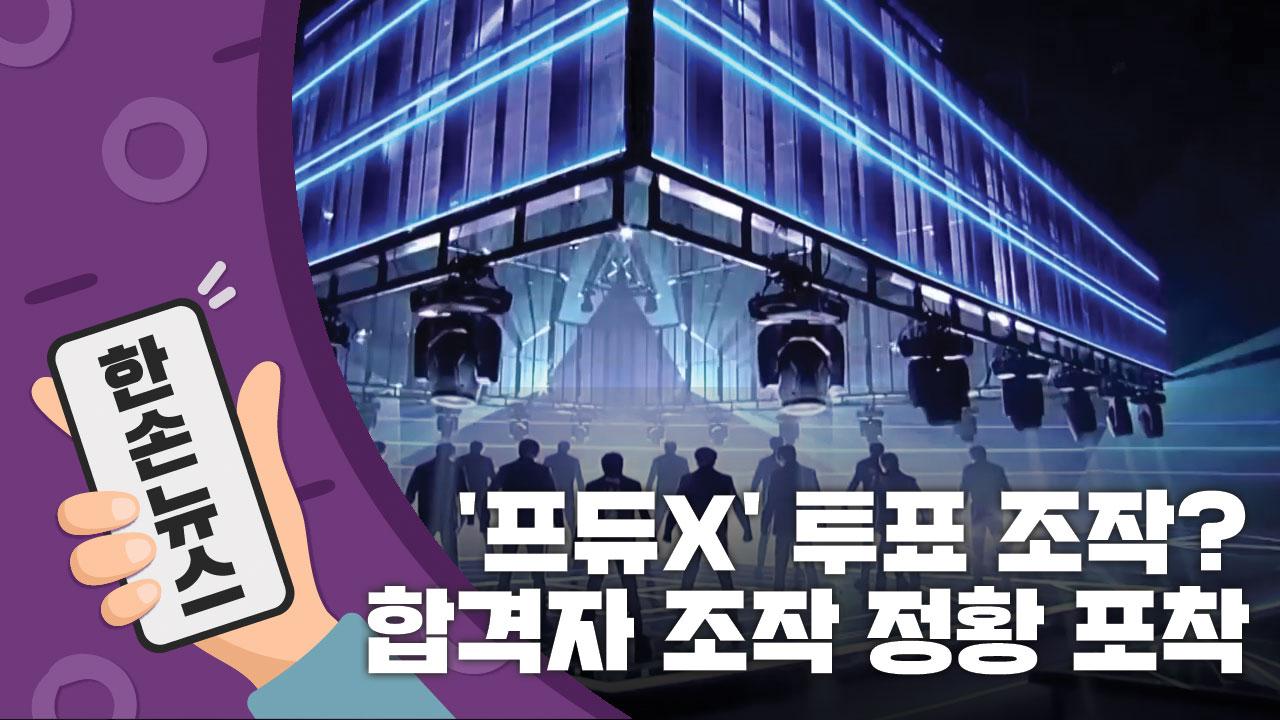 [15초 뉴스] '프듀X' 합격자 조작 정황 '포착'...활동은 그대로