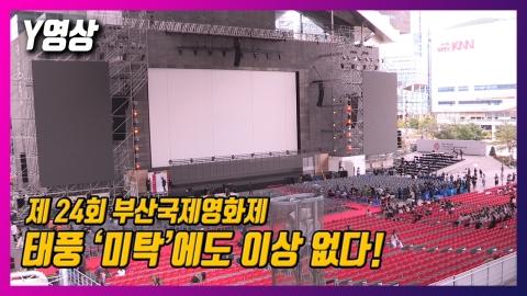 [Y영상] 제24회 부산국제영화제 태풍 '미탁'에도 이상 없다!