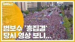 [자막뉴스] 광화문 광장에 범보수 '총집결' 당시 영상 보니...