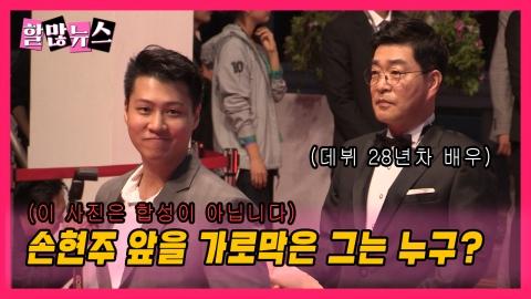 [할많뉴스] 데뷔 28년차 배우 손현주 앞에 난입한 당신은...누구?