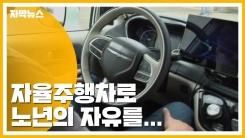 [자막뉴스] 자율주행차로 노년의 자유를...캔버라의 실험