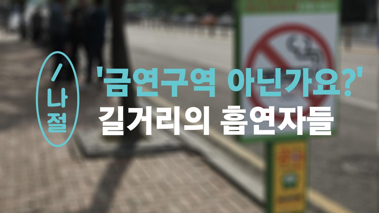[반나절] '금연구역 아닌가요?' 길거리의 흡연자들