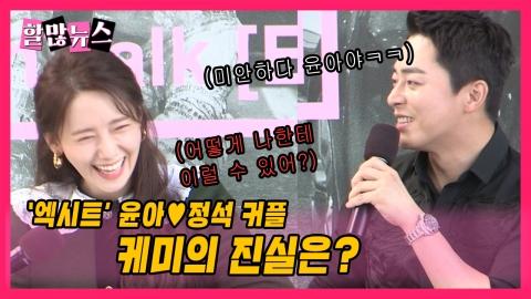 [할많뉴스] 윤아♥정석, 케미의 진실은?! '엑시트' 오픈토크 보니...