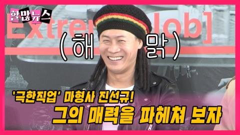 [할많뉴스] '마형사' 진선규의 매력탐구...'극한직업' 오픈토크 속으로