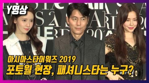 [Y영상] 아시아스타어워즈 2019, 스타들의 포토월 현장