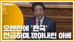 [자막뉴스] 오랜만에 '한국' 언급하며 깎아내린 아베