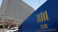[와이파일]관용차에 숨겨진 검찰 개혁의 민낯