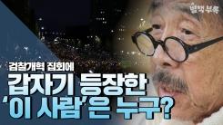 [별책부록] 이외수 작가가 촛불집회 무대에 오른 이유?