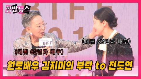 [할많뉴스] 원로배우 김지미의 부탁 to 전도연