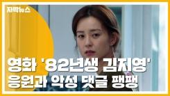 [자막뉴스] '82년생 김지영' 영화 개봉...페미니즘 논란 '전쟁'