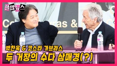 [할많뉴스] 박찬욱 & 코스타 가브라스, 두 거장의 수다 삼매경(?)