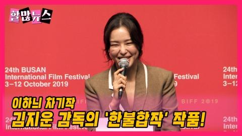 [할많뉴스] 이하늬 차기작, 김지운 감독의 '한불합작' 작품