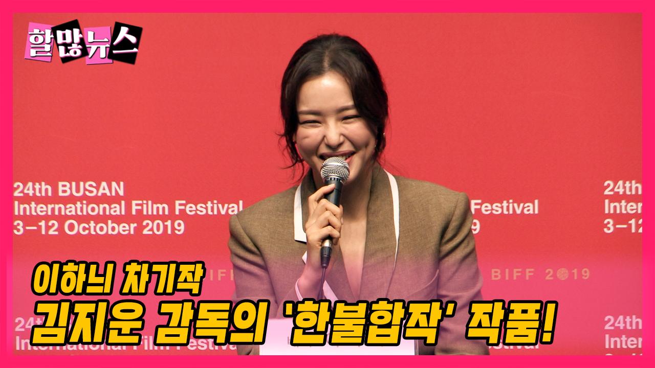 이하늬 차기작, 김지운 감독의 '한불합작' 작품