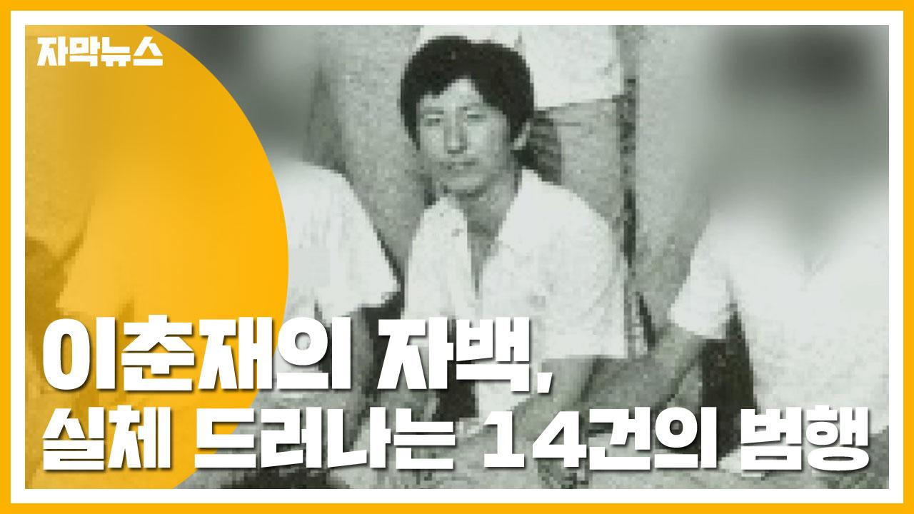 [자막뉴스] 이춘재, '청주 부녀자 피살 사건'까지...