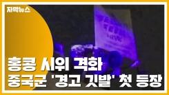 [자막뉴스] 홍콩 시위 격화...중국군 '경고 깃발' 첫 등장