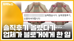 """[자막뉴스] """"실패 경험 후기"""" 블로그에 올렸다가...'소송 예고'한 유명 업체"""