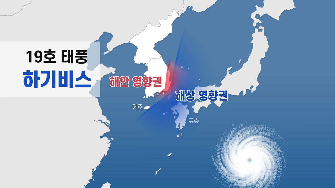 올해 최강 태풍 '하기비스' 북상...日 규슈 향할 듯