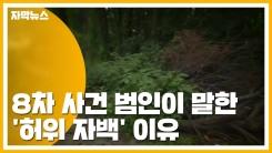 [자막뉴스] 8차 사건 범인이 말한 '허위 자백' 이유
