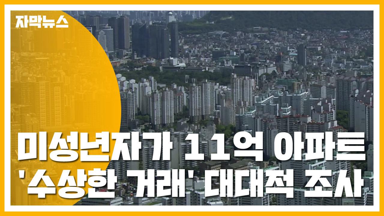 [자막뉴스] 미성년자가 11억 아파트...'수상한 거래' 대대적 조사
