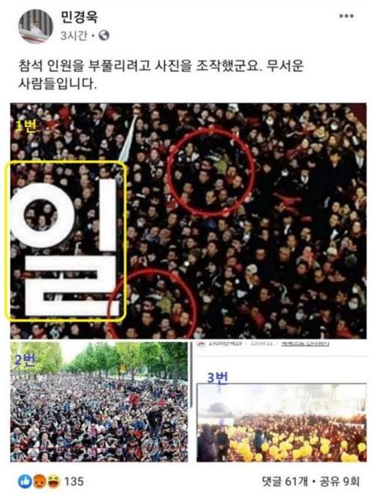 """민경욱 의원 '가짜 집회 사진' 올렸다 삭제...민주당 """"조작 해놓고 뻔뻔해"""""""