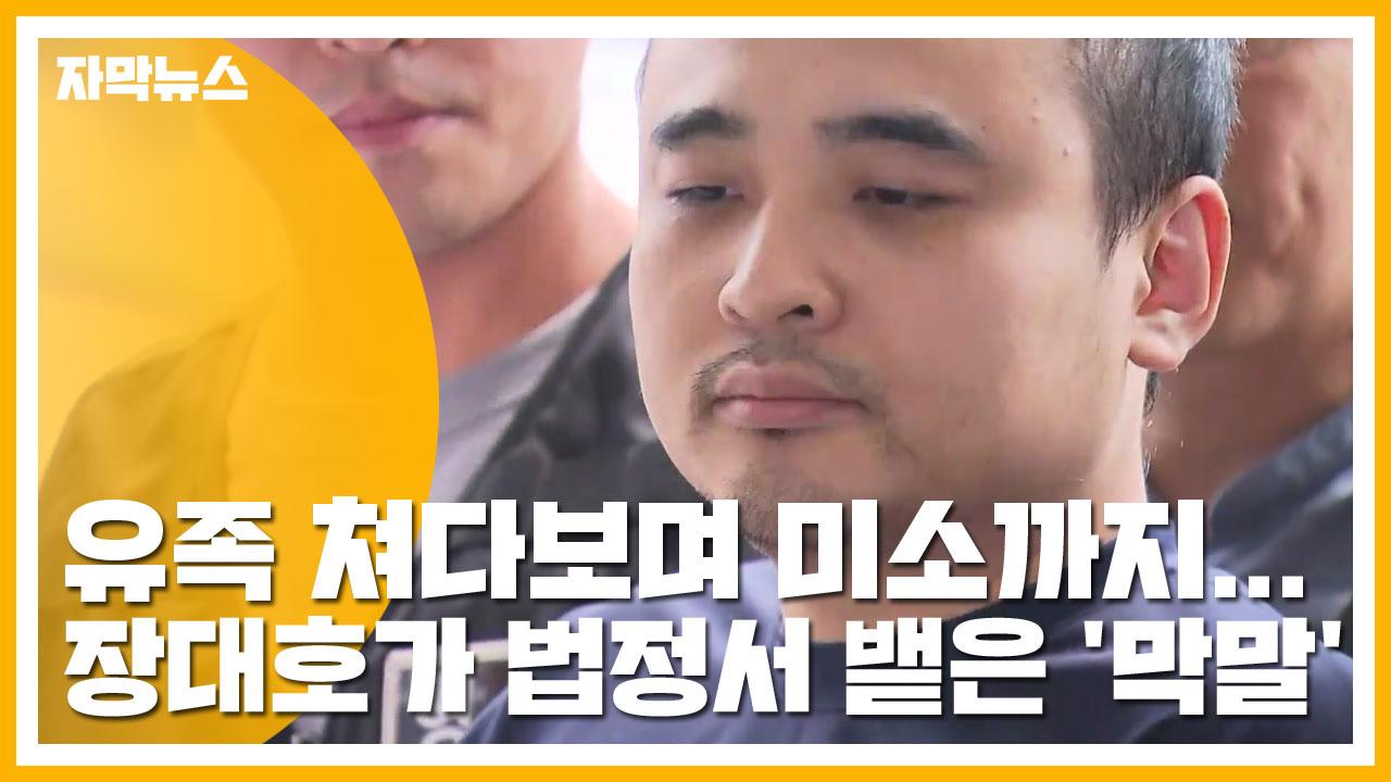 [자막뉴스] 유족 쳐다보며 미소까지...장대호가 법정서 뱉은 '막말'